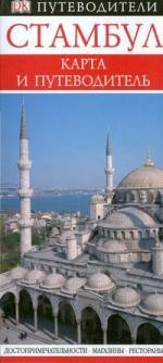 Стамбул Карта и путеводитель