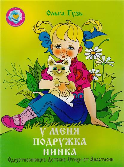 Гузь О. У меня подружка Нинка. Одухотворяющие Детские Стихи от Анастасии