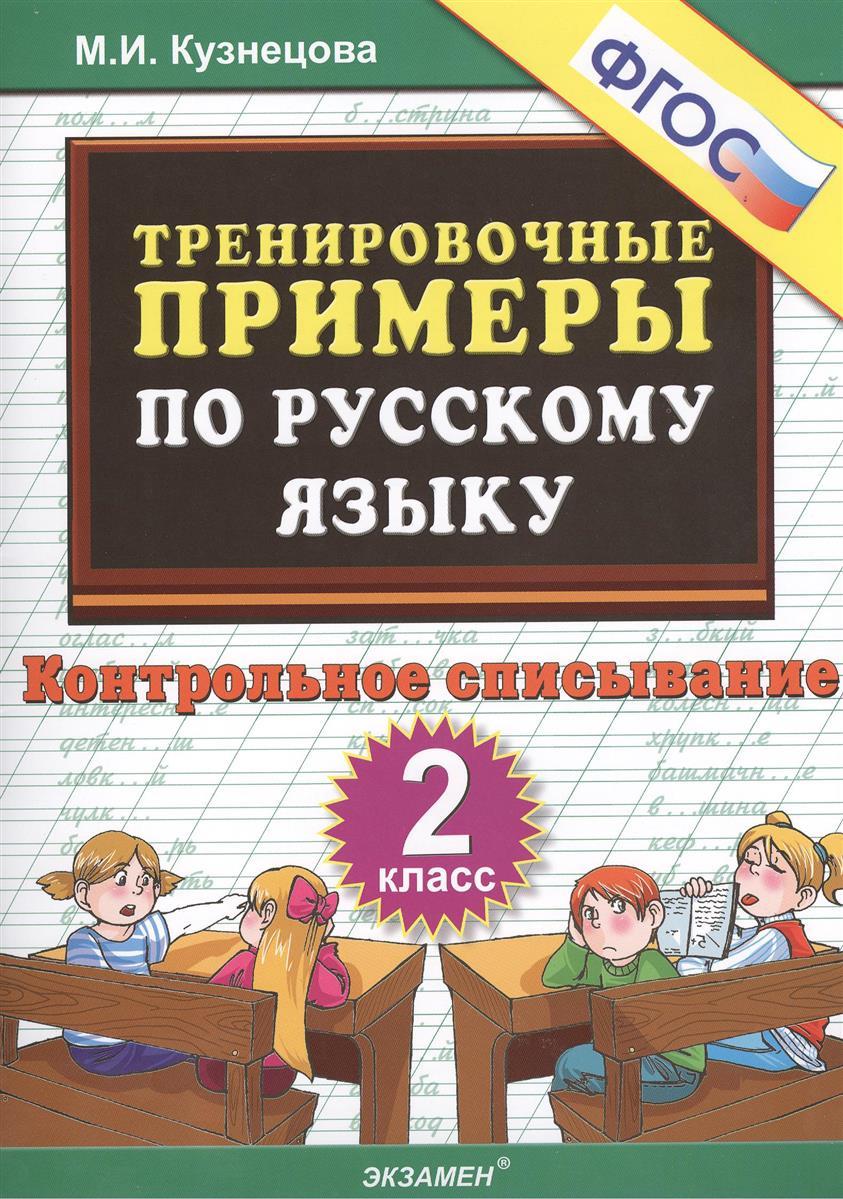 Кузнецова М.: Тренировочные примеры по русскому языку. Контрольное списывание. 2 класс
