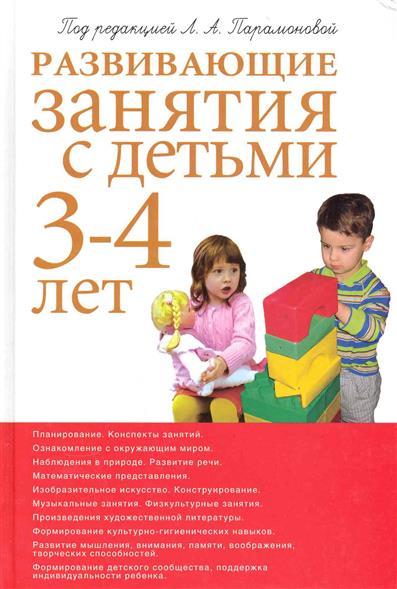 Развивающие занятия с детьми 3-4 л.