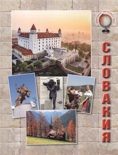Бондаренко Н. Словакия