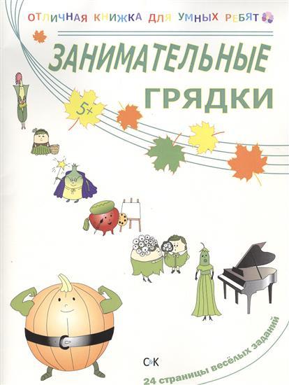Томилина Н. Занимательные грядки ISBN: 9785917751702 кустодержатели опоры грядки