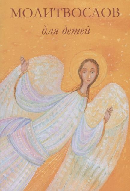 Подколзин Е. (худ.) Молитвослов для детей