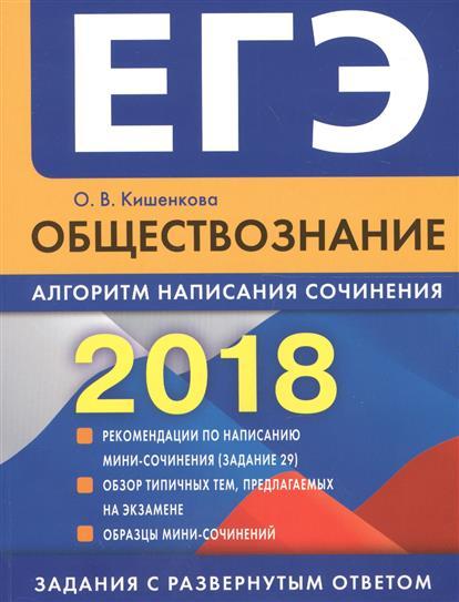Кишенкова О. ЕГЭ-2018. Обществознание. Алгоритм написания сочинения ISBN: 9785699977086