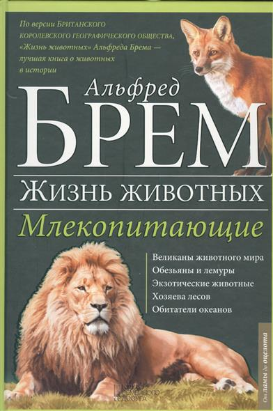 Брем А. Жизнь животных. Млекопитающие. Л-О