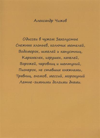 Чижов А. Одиссеи в чужом Захолустье…