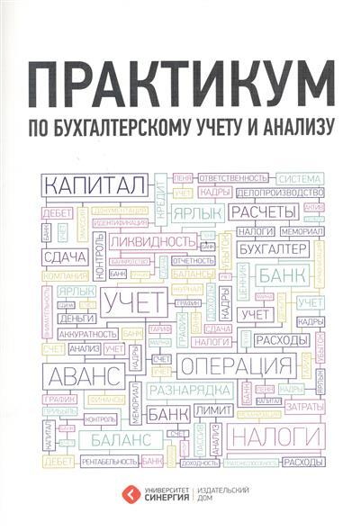 Алавердова Т.: Практикум по бухгалтерскому учету и анализу