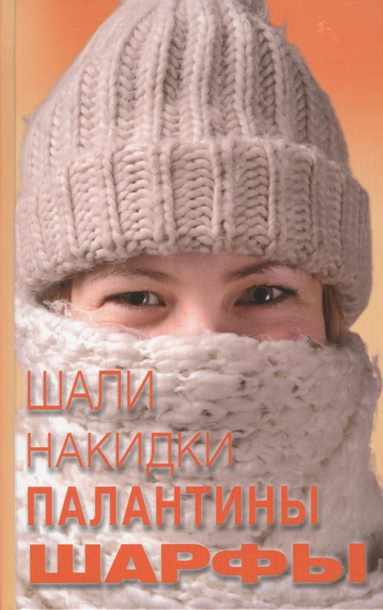 Калинина О. Шали, накидки, палантины, шарфы