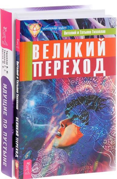 Тихоплав В. и др. Идущие по пустыне + Великий переход (комплект из 2 книг)