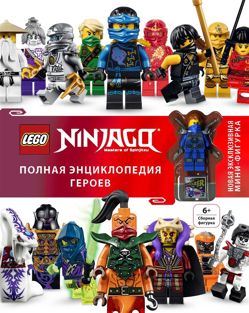 Сипи К. LEGO Ninjago. Полная энциклопедия героев (+мини-фигурка) lego ninjago 70737 битва механических титанов