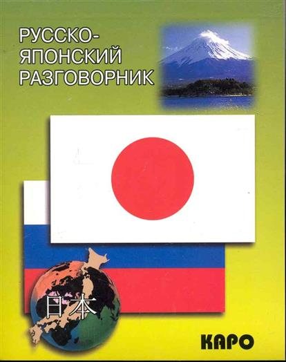 Русско-японский разговорник