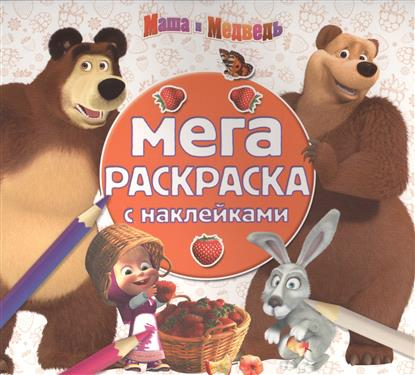 Пименова Т. (ред.) Мега-раскраска с наклейками № МРН 1606 (Маша и медведь)