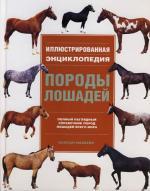 Макбейн С. Породы лошадей Илл. энциклопедия.