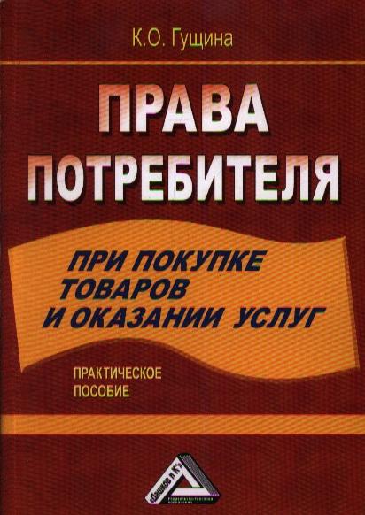 Права потребителя при покупке товаров и оказании услуг: Практическое пособие