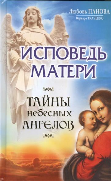 Исповедь матери. Тайны небесных Ангелов