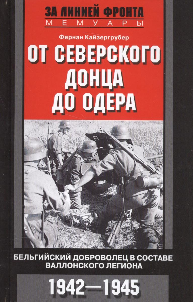 От Северского Донца до Одера. Бельгийский доброволец в составе валлонского легиона 1942-1945
