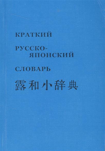 Краткий русско-японский словарь краткий русско итальянский визуальный словарь