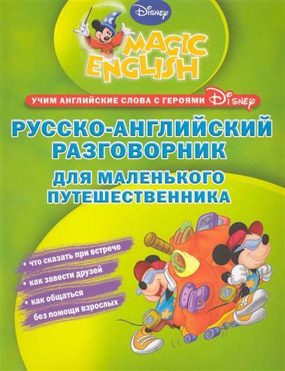 Учим англ. с героями Диснея Рус.-англ. разговорник