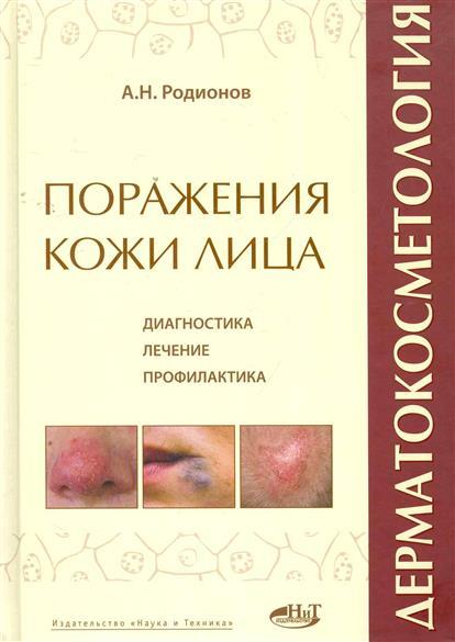 Дерматокосметология Поражения кожи лица и слизистых