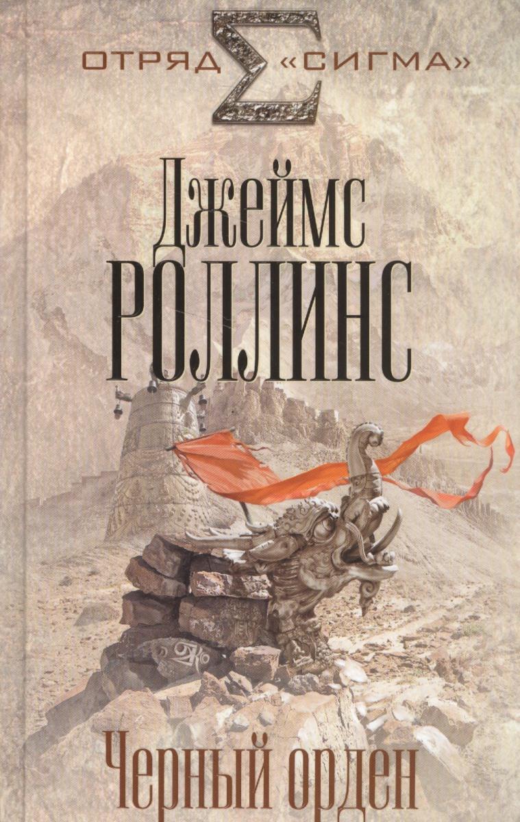 Роллинс Дж. Черный орден ISBN: 9785699967247
