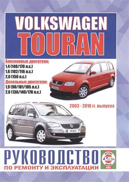 Гусь С. (сост.) Volkswagen Touran. Руководство по ремонту и эксплуатации. Бензиновые двигатели. Дизельные двигатели. 2003-2010 гг. выпуска