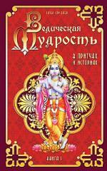 Бхагаван Шри Сатья Саи Баба Ведическая мудрость в притчах и историях Кн. 1 ISBN: 9785000534489 отсутствует мудрость в притчах