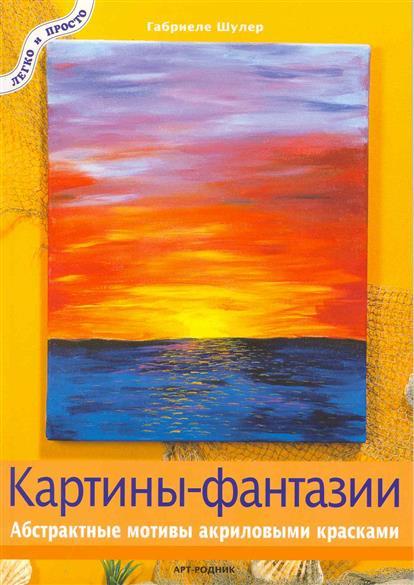 Картины-фантазии Абстр. мотивы акрил. красками