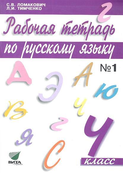 Ломакович С.: Рабочая тетрадь по русскому языку 4 класс. В 2-х частях. Часть 1. 9-е издание