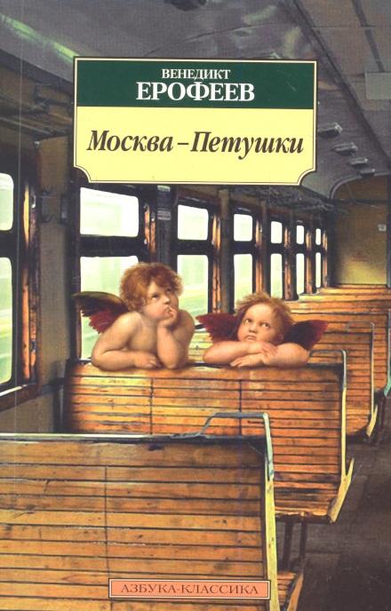 Ерофеев В. Москва - Петушки москва петушки 2018 01 23t20 00