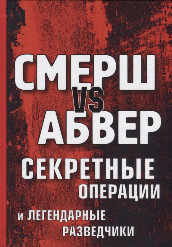 Жмакин М. Смерш vs Абвер. Секретные операции и легендарные разведчики разведчики