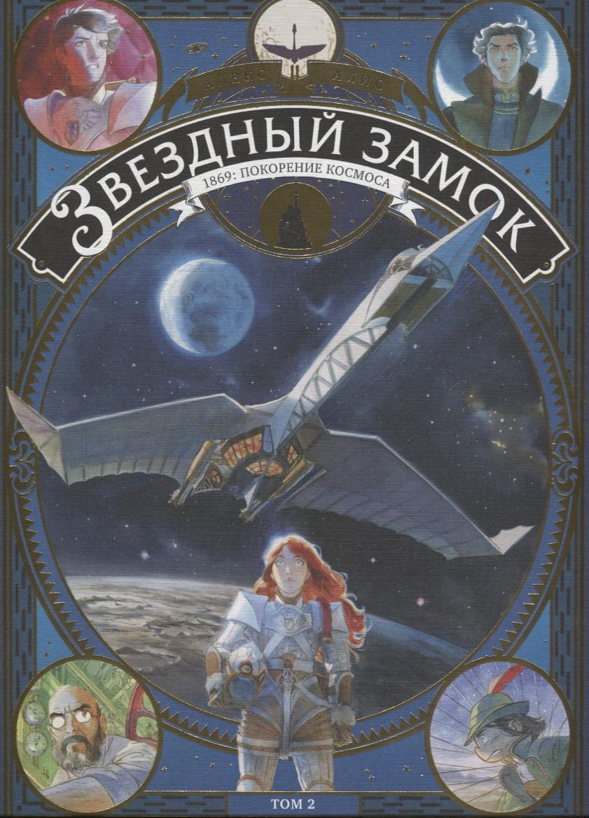 Алис А. Звездный замок. 1869: покорение космоса. Том 2 алис а звездный замок 1869 покорение космоса том 2
