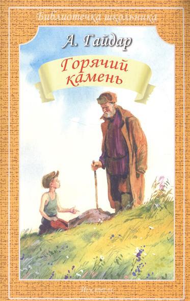 Гайдар А. Горячий камень ISBN: 9785000541227 аркадий гайдар военная тайна горячий камень