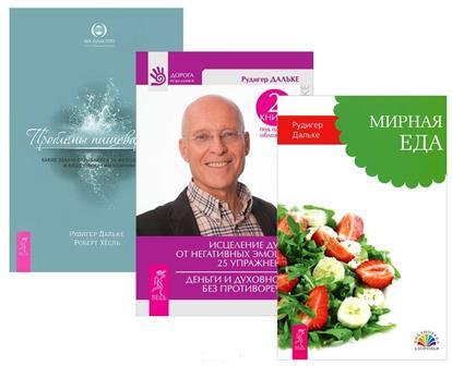Дальке Р., Хесль Р. Исцеление души+Мирная еда+Проблемы пищеварения (комплект из 3 книг) гордон р диксон комплект из 3 книг