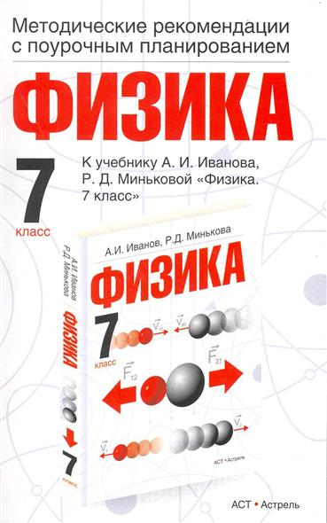Минькова Р.: Физика 7кл Метод. реком. с поурочным планир.