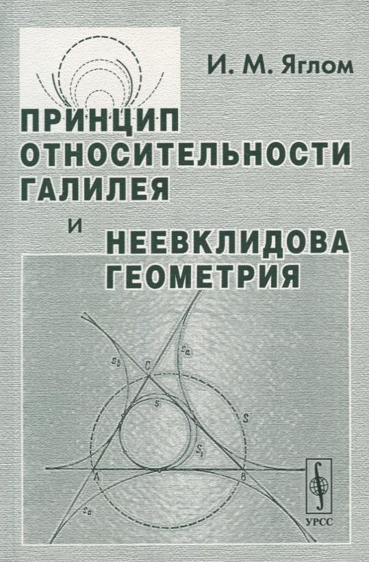 Яглом И. Принцип относительности Галилея и неевклидова геометрия
