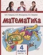 Математика. Учебное издание для 4 класса общеобразовательных организаций. Второе полугодие