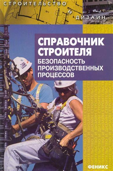 Справочник строителя Безопасность произв. процессов