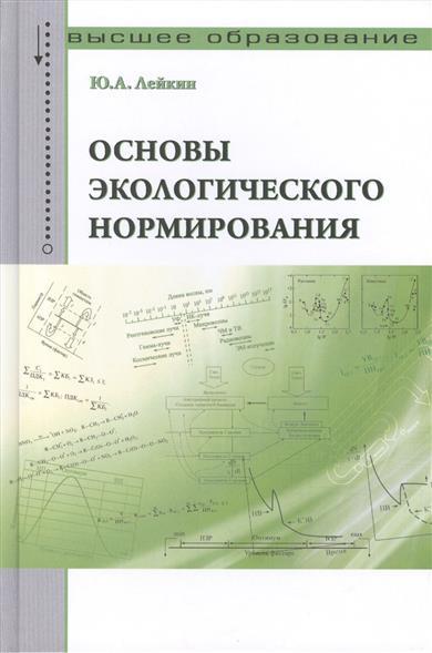 Основы экологического нормирования: учебное пособие