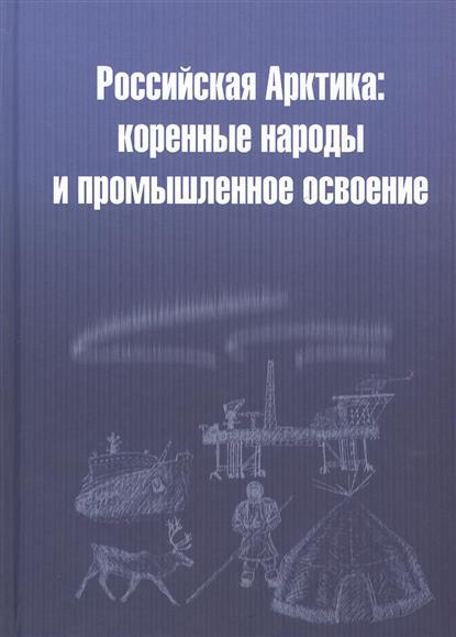 Российская Арктика: коренные народы и промышленное освоение
