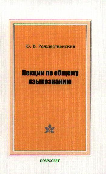 Лекции по общему языкознанию