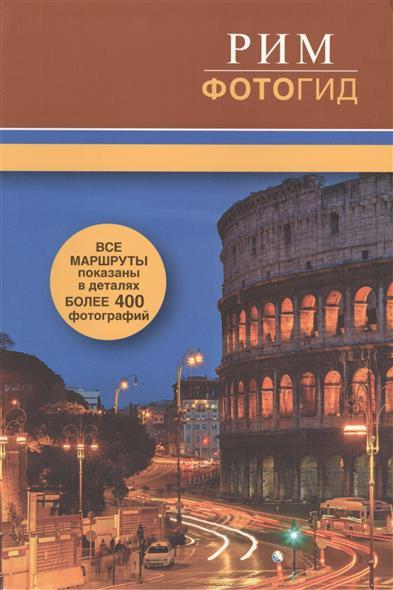 Целлариус Е. (ред.) Рим. Все маршруты показаны в деталях. Более 400 фотографий