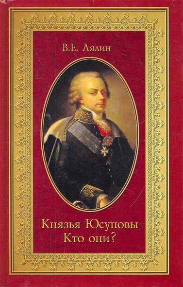Князья Юсуповы Кто они