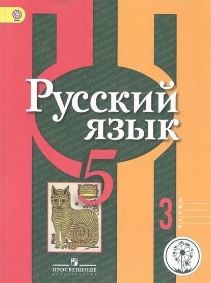 Русский язык. 5 класс. Учебник для общеобразовательных организаций. В трех частях. Часть 3. Учебник для детей с нарушением зрения