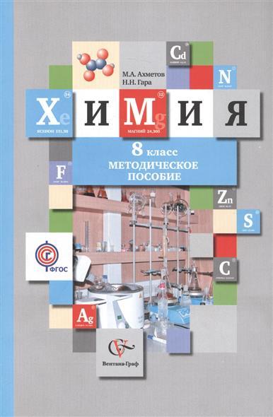 Ахметов М., Гара Н. Химия. 8 класс. Методическое пособие