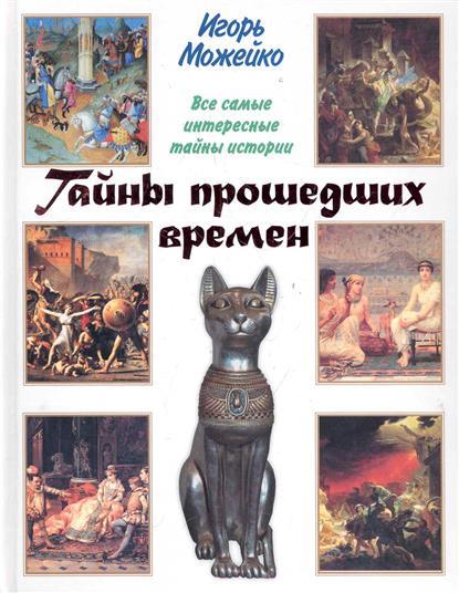 Можейко И. Тайны прошедших времен игорь можейко 1185 год