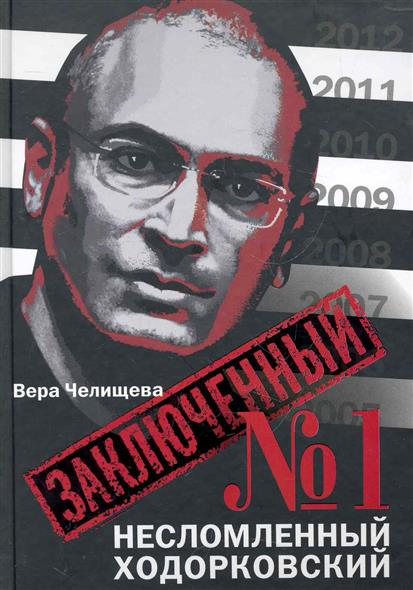Заключенный № 1 Несломленный Ходорковский