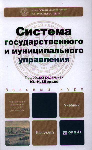 Шедько Ю. (ред.) Система государственного и муниципального управления. Учебник для бакалавров