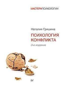 Гришина Н. Психология конфликта. 3-е издание психология семьи 3 е изд