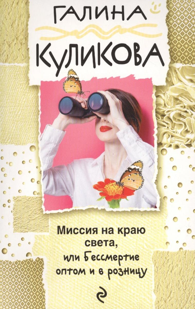 Куликова Г. Миссия на краю света, или Бессмертие оптом и в розницу