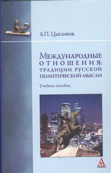 Международные отношения: традиции русской политической мысли. Учебное пособие